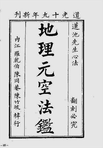 地理元空法鉴(古本)