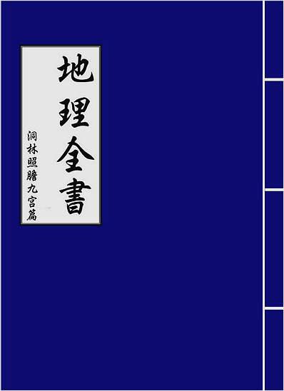 地理全书-洞林照胆九宫篇(古本.拍照版)
