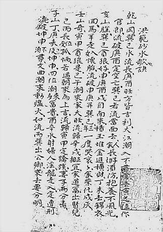地理全书(古本)