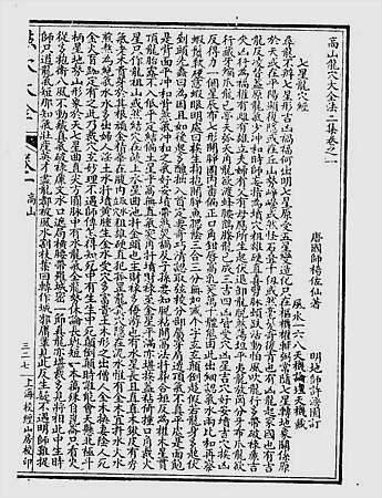 地理六法大全(古本)