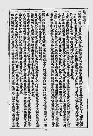 地理六经注(古本)
