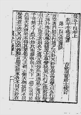 地理后五十段(上卷)(古本)