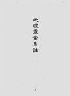 地理囊金集注01(古本)