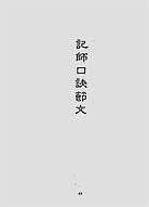地理囊金集注02(古本)