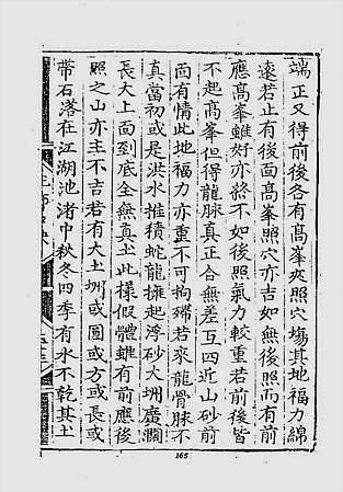 地理囊金集注03(古本)