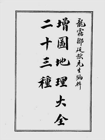 地理大全入门要诀全7卷(古本)