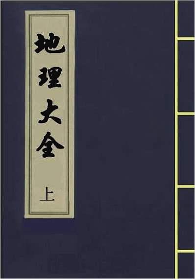 地理大全(上)(古本)