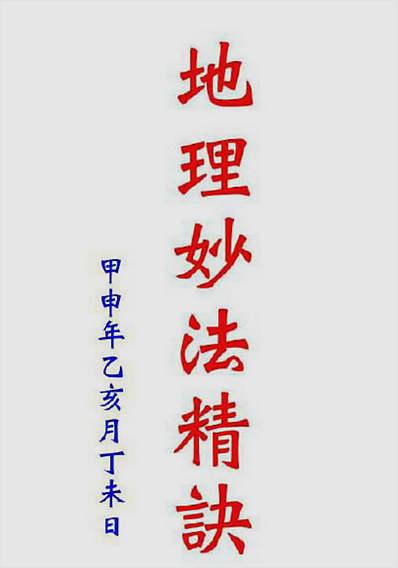 地理妙法精诀(古本.残缺)