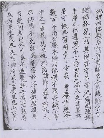地理字字金(古本)