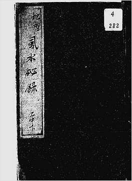 地理山水风水秘录上中册(古本)