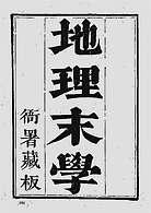 地理末学(古本)