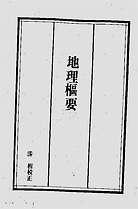 地理枢要(古本)