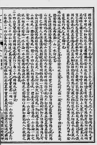 地理正宗第三册01(古本)