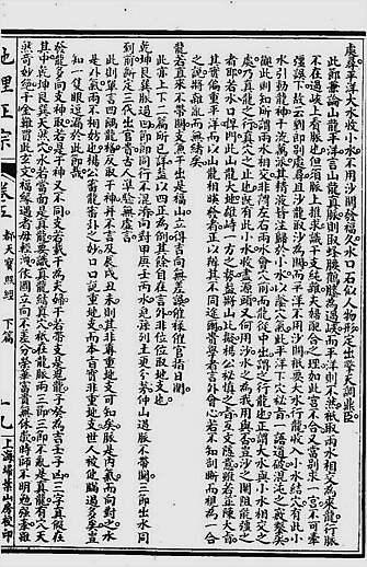 地理正宗第三册02(古本)
