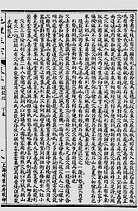 地理正宗第二册02(古本)