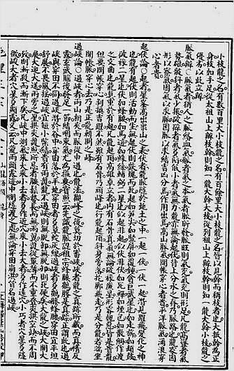 地理正宗第四册02(古本)