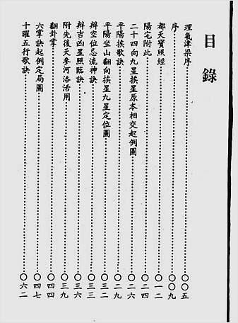 地理津梁入门断(古本)