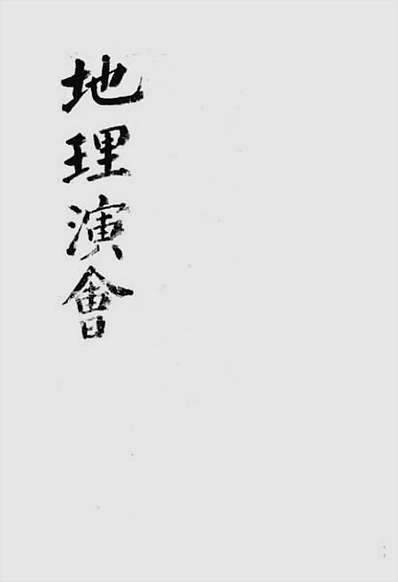 地理演会(古本)