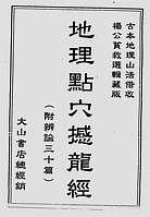 地理点穴撼龙经(古本)