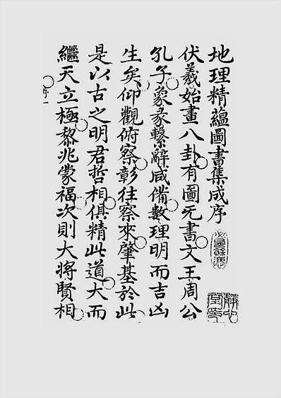 地理精蕴图书集成六卷(古本)