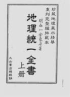 地理统一全书上01(古本)