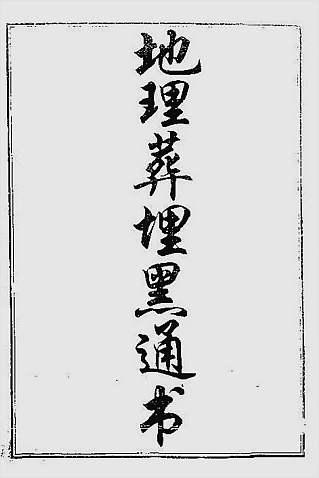 地理葬埋黑通书(古本)