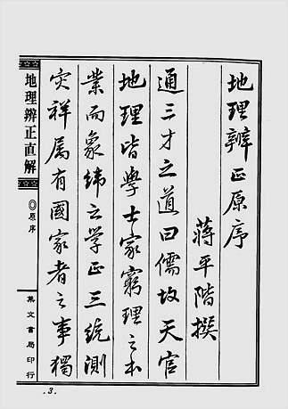 地理辨正直解(附章仲山阴阳二宅断验)(古本)