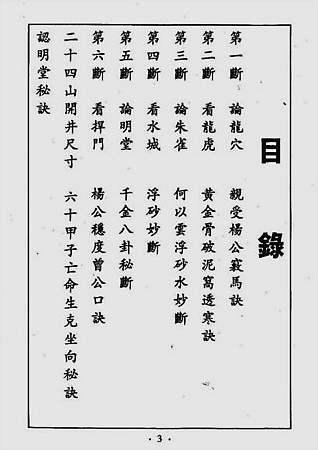 地龙经-六断玄机(古本)