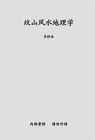坟山风水地理学