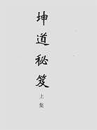 坤道秘笈上册(古本)