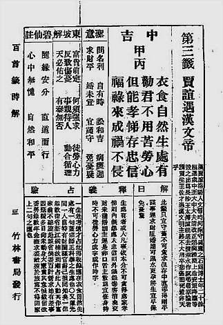 城隍爷公关圣帝君正百首签解(古本)