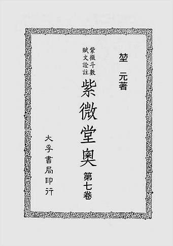 紫微堂奥卷七
