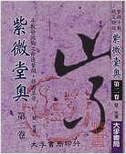 紫微堂奥卷二