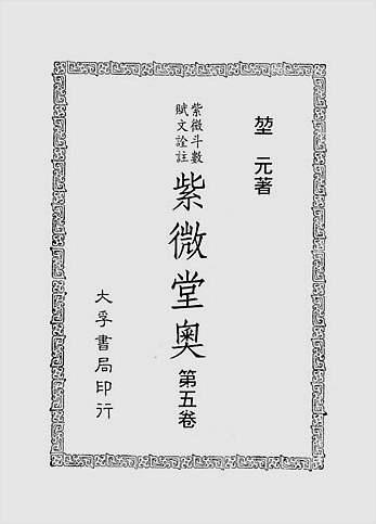 紫微堂奥卷五