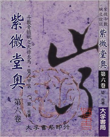 紫微堂奥卷六