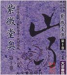 紫微堂奥卷十