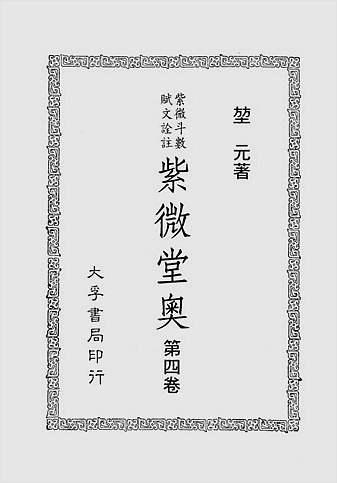 紫微堂奥卷四