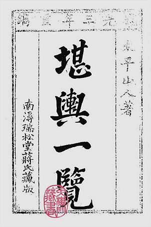 堪舆一览全四卷(古本)