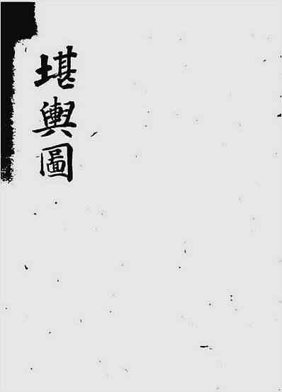 堪舆图(古本)