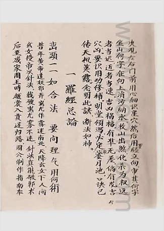 堪舆总论(古本.有水印)
