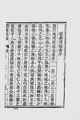 堪舆泄秘(古本)