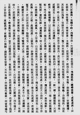 堪舆秘笈01(古本)
