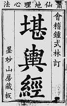 堪舆经01(古本)