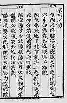 堪舆经02(古本)
