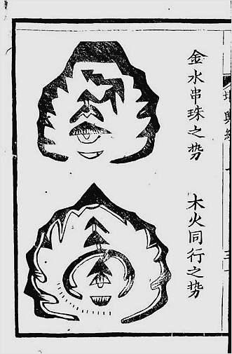 堪舆经03(古本)
