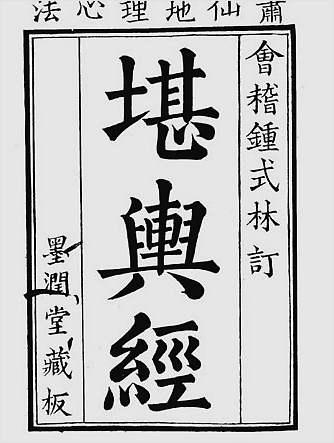 堪舆经(古本.墨润堂藏版)