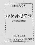 塔城汉民-摸骨神相要诀(缺第75-84页)