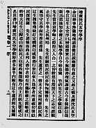 增广沈氏玄空学01(古本)