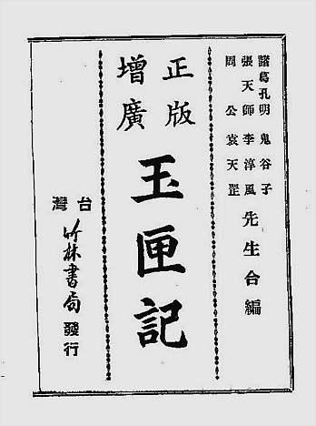 增广玉匣记全书(古本)