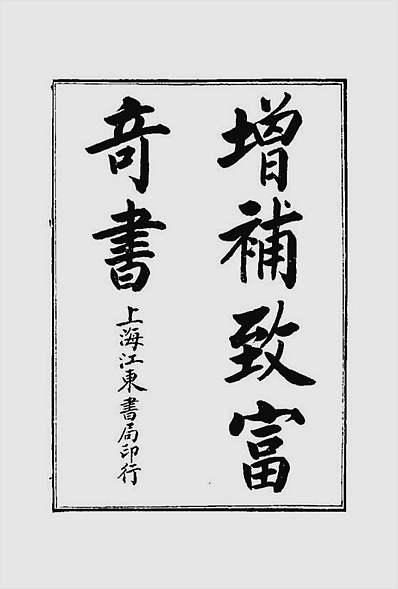 增广通天秘书要览(古本)